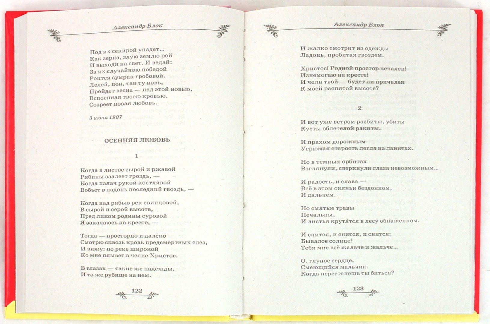 Иллюстрация 1 из 2 для Лучшие стихотворения | Лабиринт - книги. Источник: Лабиринт