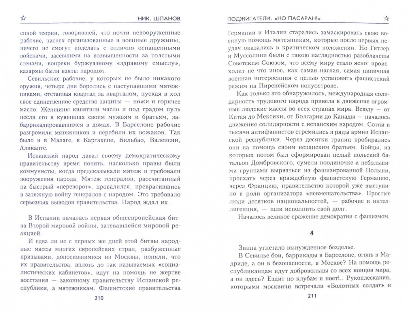"""Иллюстрация 1 из 6 для Поджигатели. """"Но пасаран!"""" - Николай Шпанов   Лабиринт - книги. Источник: Лабиринт"""