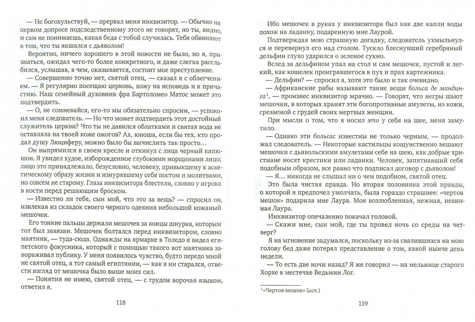 Иллюстрация 1 из 30 для Эльдорадо. Книга 1. Золото и кокаин - Кирилл Бенедиктов   Лабиринт - книги. Источник: Лабиринт