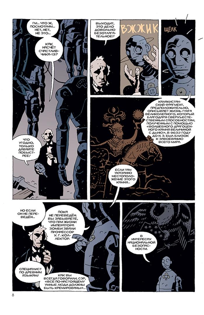 Иллюстрация 1 из 24 для Удивительный Голова-Винт и другие любопытные объекты - Миньола, Миньола   Лабиринт - книги. Источник: Лабиринт