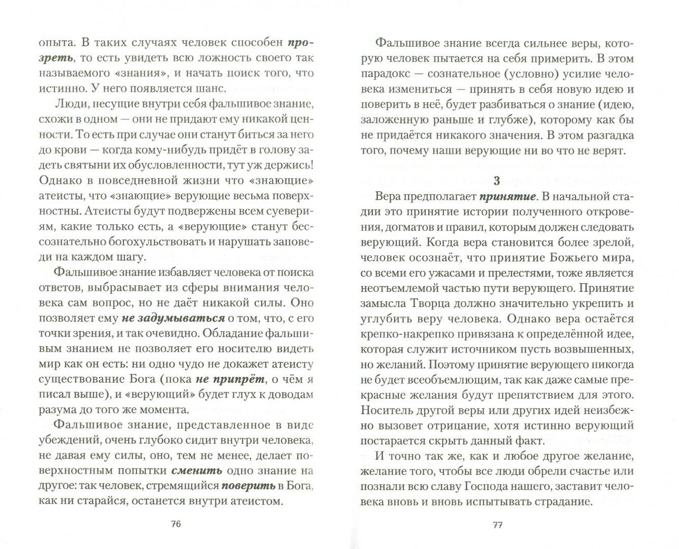 Иллюстрация 1 из 15 для Наука духовного роста - Руслан Жуковец | Лабиринт - книги. Источник: Лабиринт