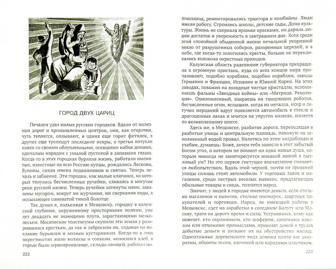 Иллюстрация 1 из 13 для Поступь Русской Победы - Александр Проханов | Лабиринт - книги. Источник: Лабиринт