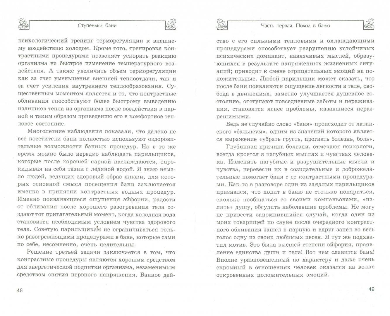 Иллюстрация 1 из 8 для Ступеньки бани - Георгий Попов | Лабиринт - книги. Источник: Лабиринт