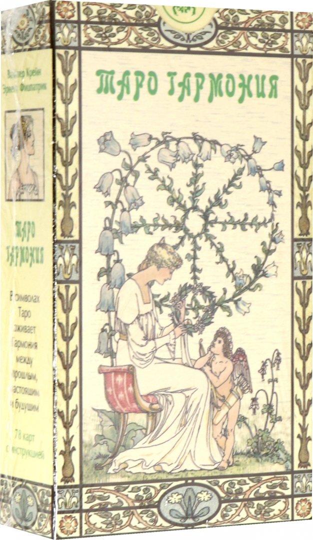 Иллюстрация 1 из 19 для Таро Гармония (руководство + карты) | Лабиринт - книги. Источник: Лабиринт
