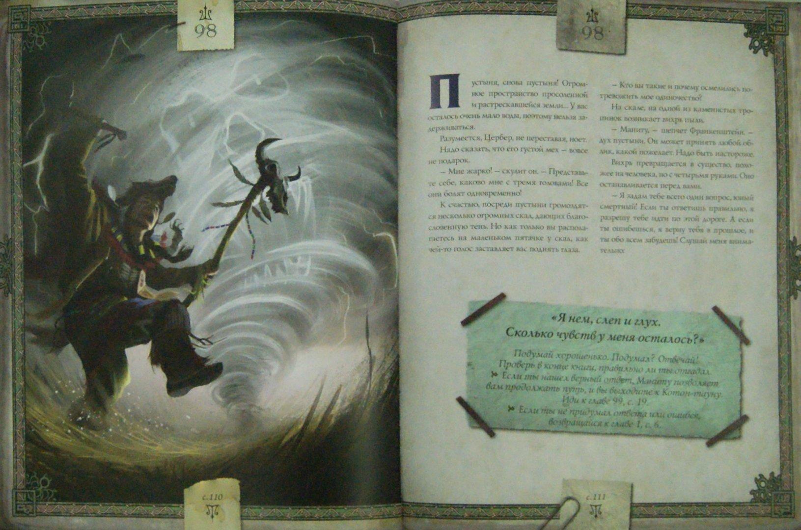 Иллюстрация 1 из 25 для Злодееведение. Чудовища таинственные и опасные - Колен, Руо   Лабиринт - книги. Источник: Лабиринт