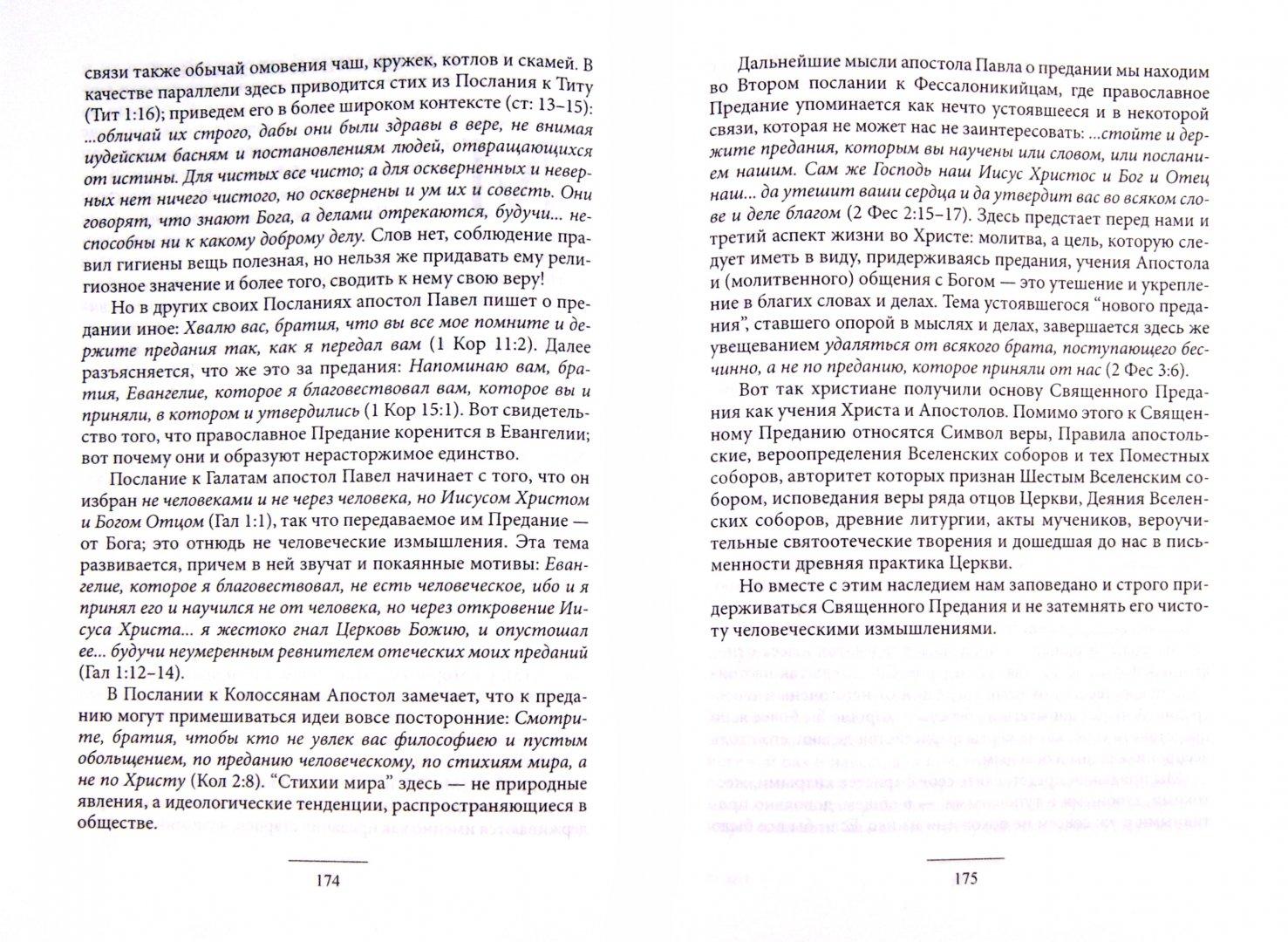 Иллюстрация 1 из 9 для О вещах простых и ясных - Журинская, Худиев | Лабиринт - книги. Источник: Лабиринт