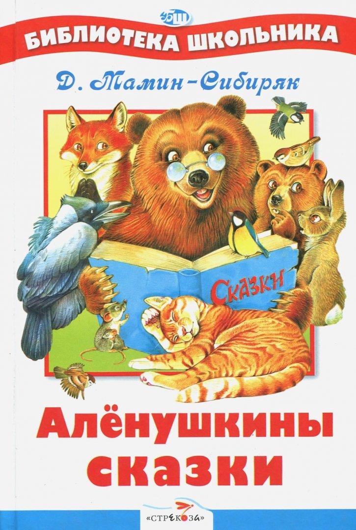 Иллюстрация 1 из 15 для Аленушкины сказки - Дмитрий Мамин-Сибиряк | Лабиринт - книги. Источник: Лабиринт
