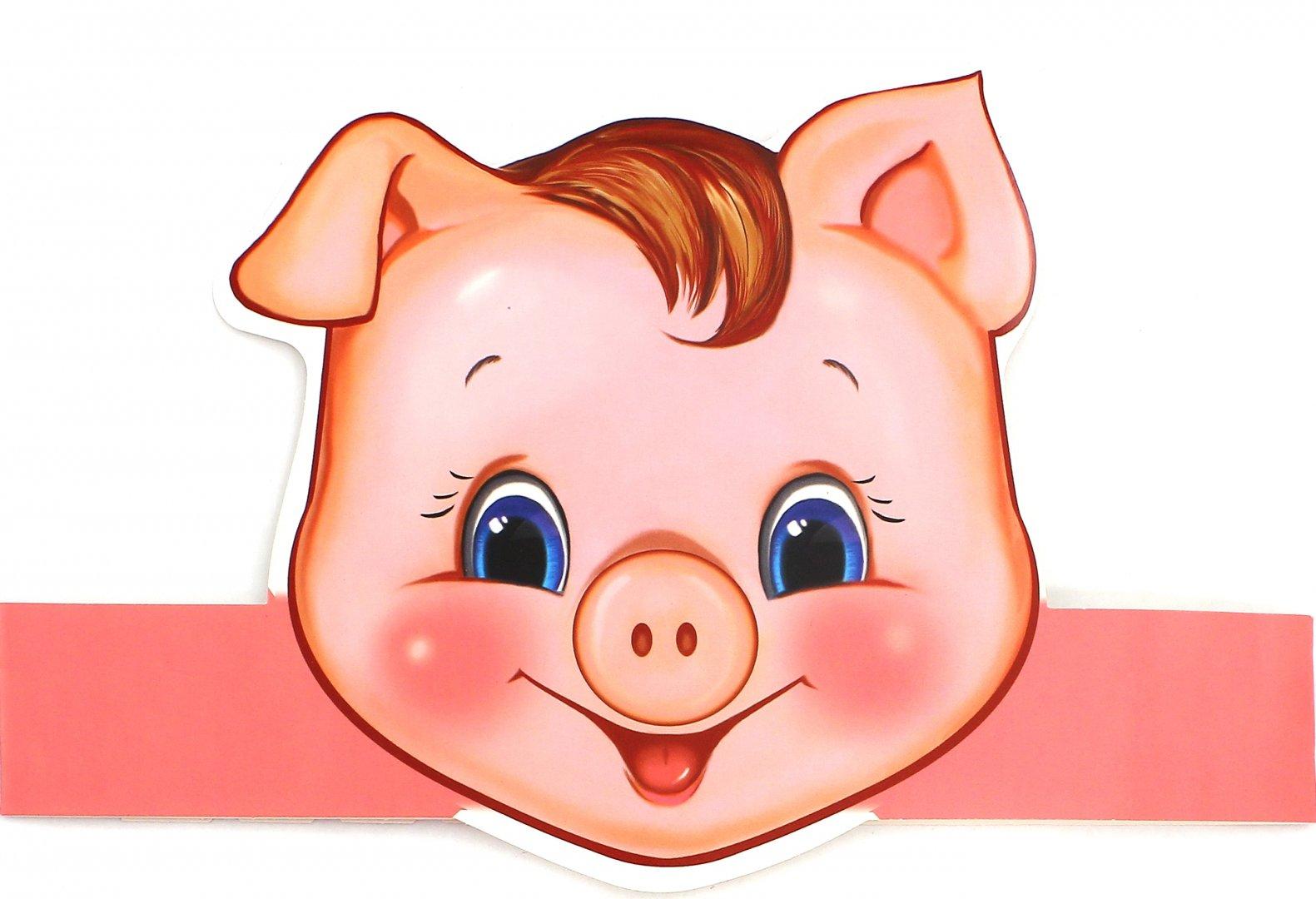 картинки свинок из сказок сумел отвлечь