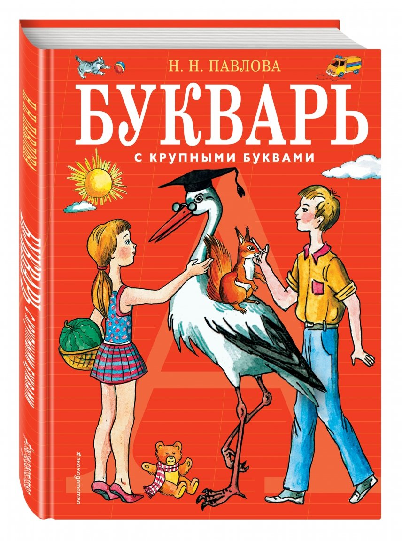 Иллюстрация 1 из 24 для Букварь с крупными буквами - Наталья Павлова | Лабиринт - книги. Источник: Лабиринт