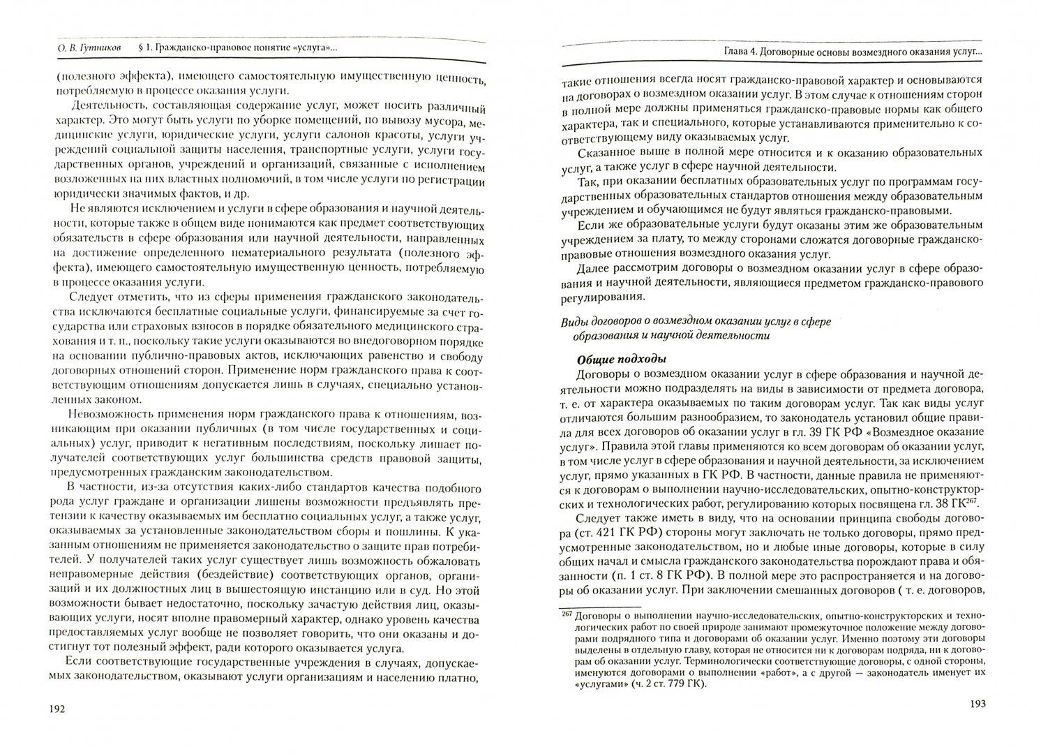 Иллюстрация 1 из 16 для Реформа науки и образования. Сравнительно-правовой и экономико-правовой анализ. Монография - Соловьева, Доронина, Казанцев | Лабиринт - книги. Источник: Лабиринт