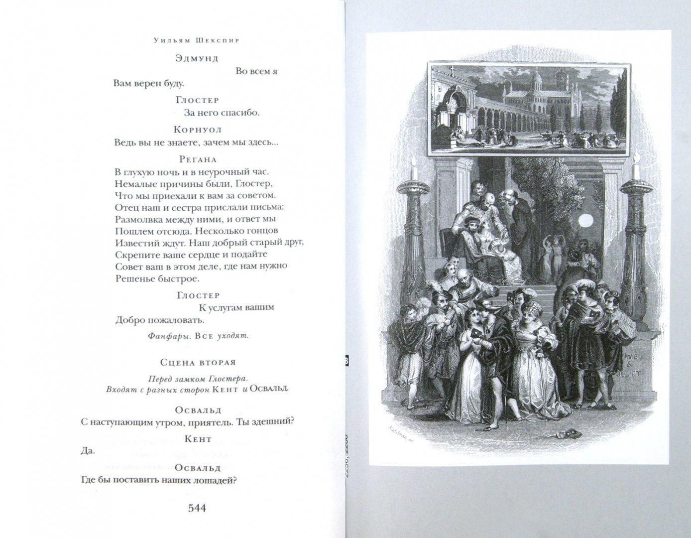 Иллюстрация 1 из 24 для Ромео и Джульетта. Трагедии - Уильям Шекспир | Лабиринт - книги. Источник: Лабиринт