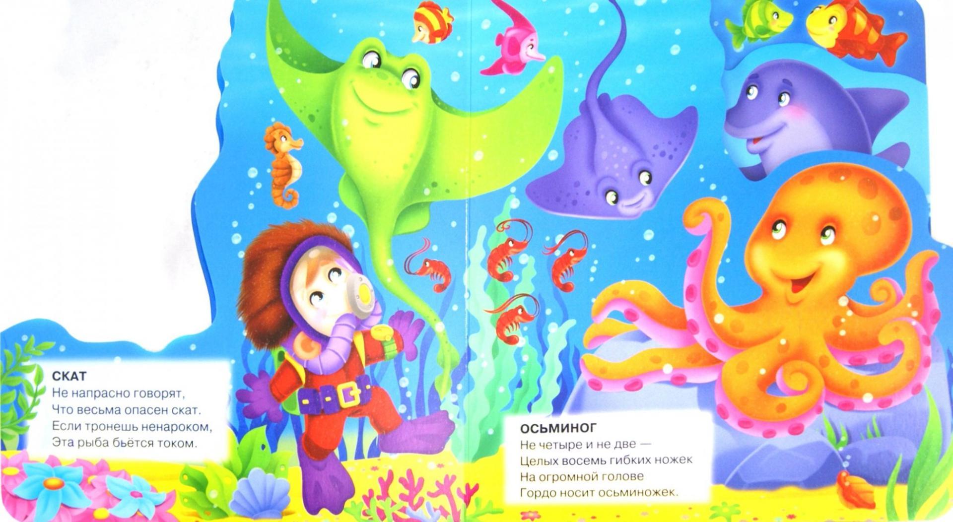 Иллюстрация 1 из 18 для Постраничная вырубка. Кто живет в океане - Наталья Ушкина | Лабиринт - книги. Источник: Лабиринт
