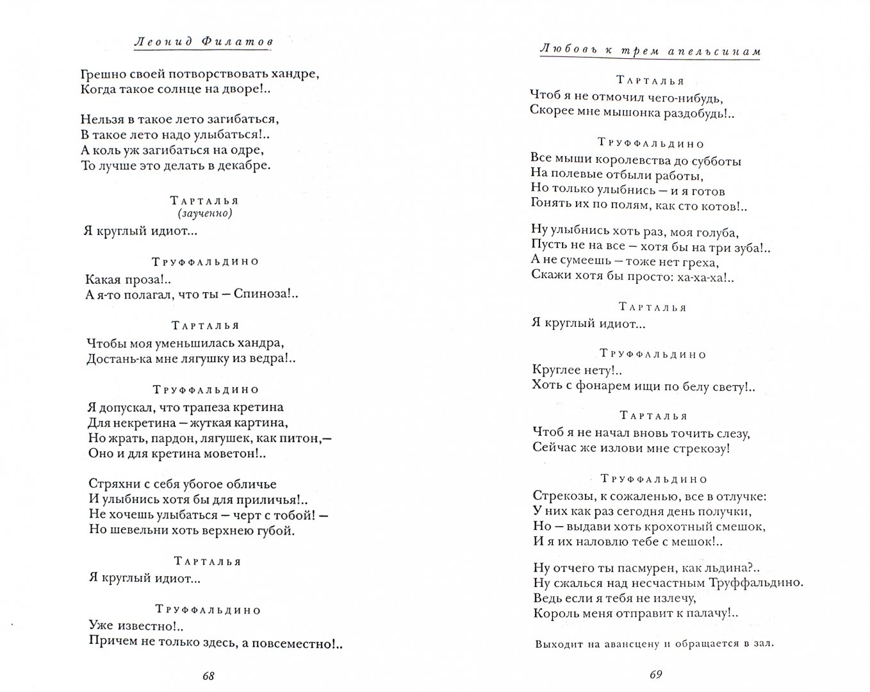 Иллюстрация 1 из 6 для Три рассказа без названия - Леонид Филатов | Лабиринт - книги. Источник: Лабиринт