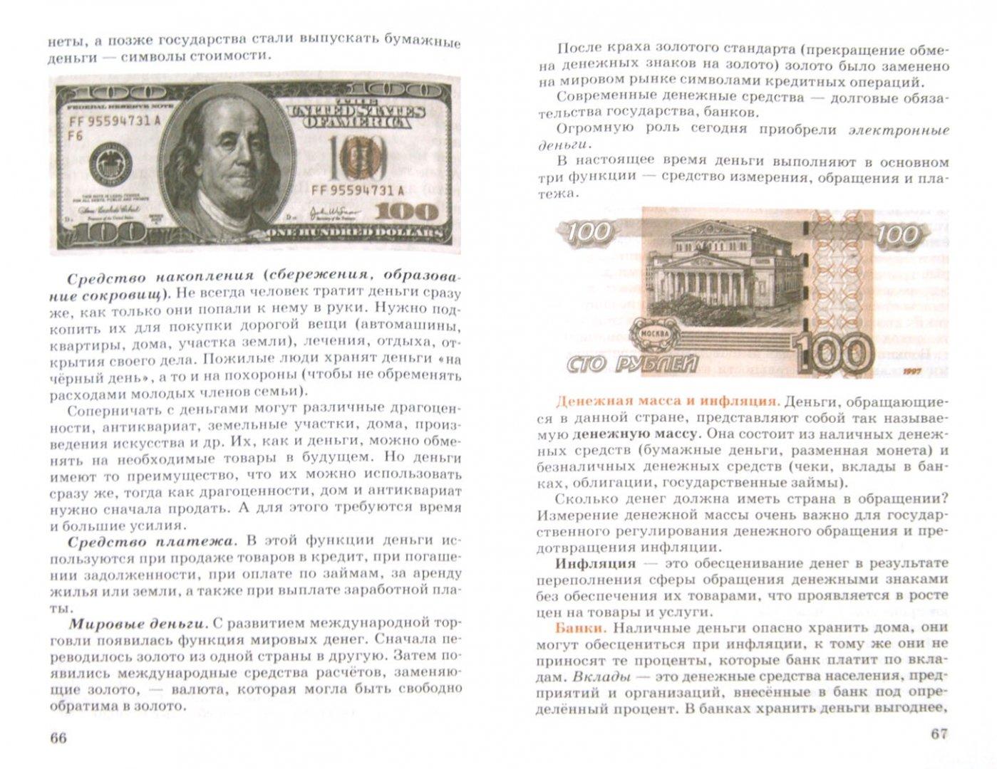 Иллюстрация 1 из 12 для Обществознание. 9 класс. Учебник. Вертикаль. ФГОС - Никитин, Никитина | Лабиринт - книги. Источник: Лабиринт