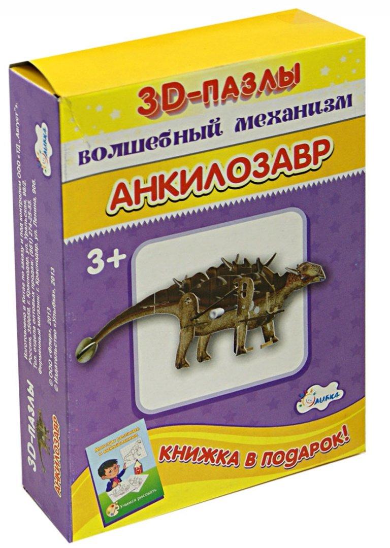 Иллюстрация 2 из 2 для 3D-пазл. Волшебный механизм. Анкилозавр | Лабиринт - игрушки. Источник: Лабиринт