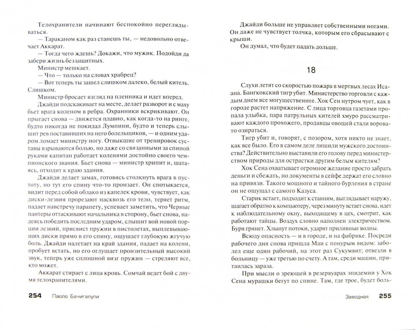 Иллюстрация 1 из 13 для Заводная и другие - Паоло Бачигалупи | Лабиринт - книги. Источник: Лабиринт