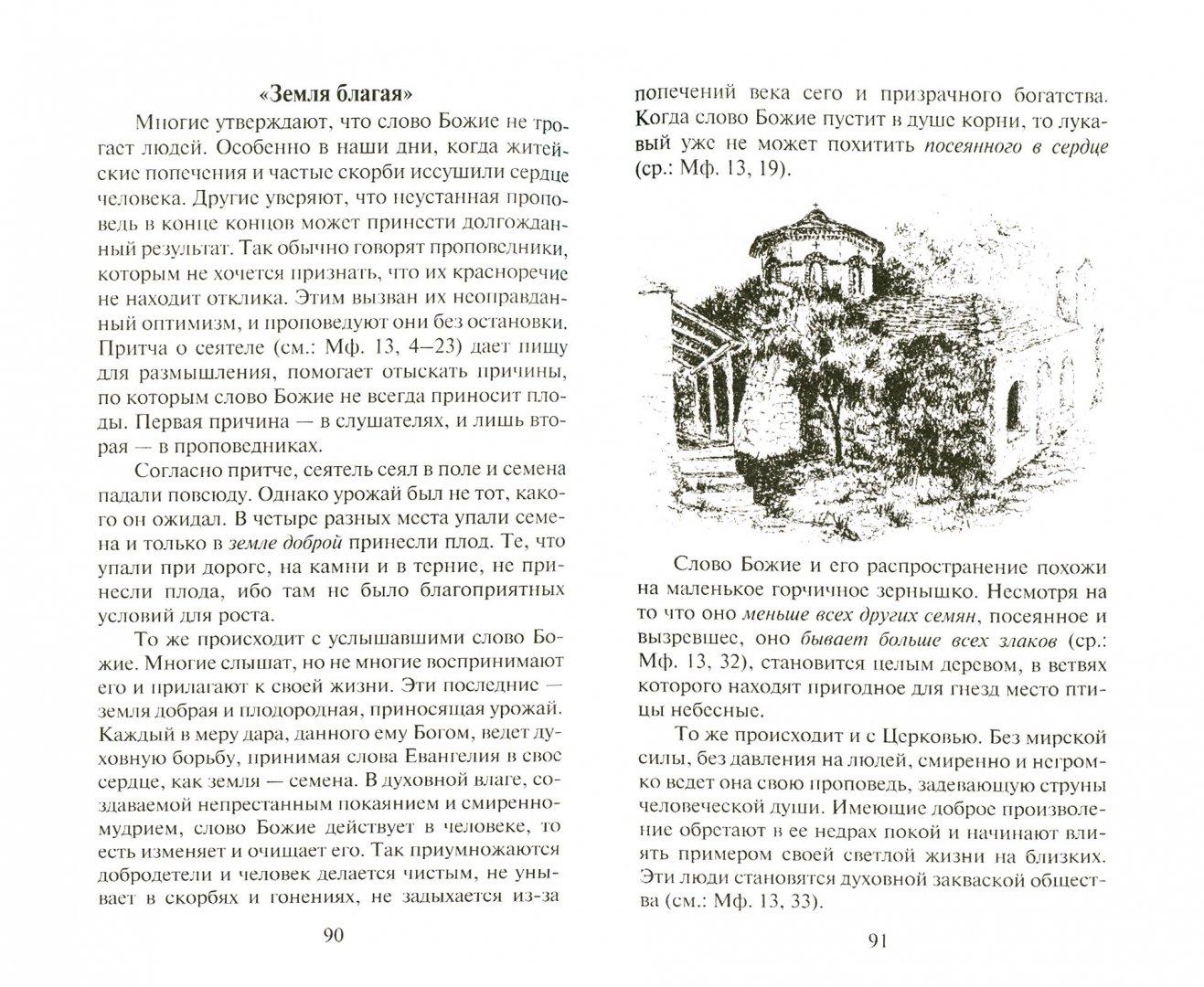 Иллюстрация 1 из 6 для Паломничество в монастырь - Дионисий Священник   Лабиринт - книги. Источник: Лабиринт