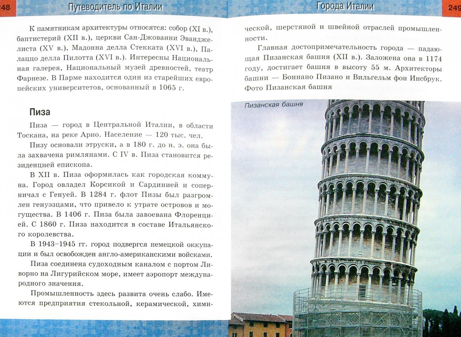 Иллюстрация 1 из 11 для Путеводитель по Италии - Карина Крестовская | Лабиринт - книги. Источник: Лабиринт
