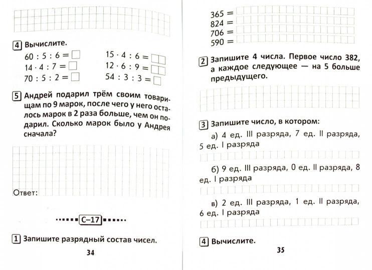 Решение задачи 757 3 класс молитва сергию радонежскому в помощь на экзаменах