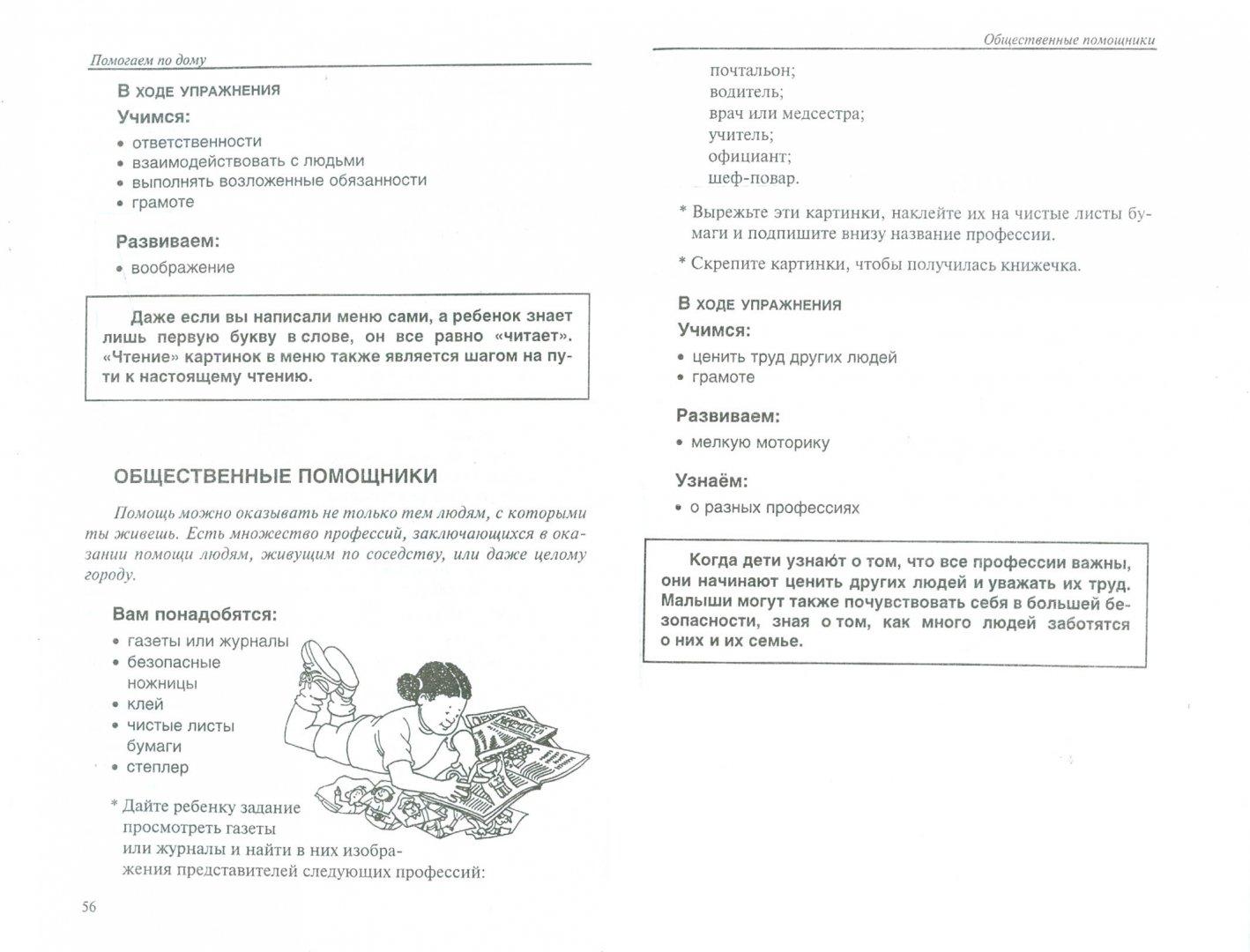 Иллюстрация 1 из 24 для 80 веселых развивающих игр для вашего малыша - Фред Роджерс | Лабиринт - книги. Источник: Лабиринт