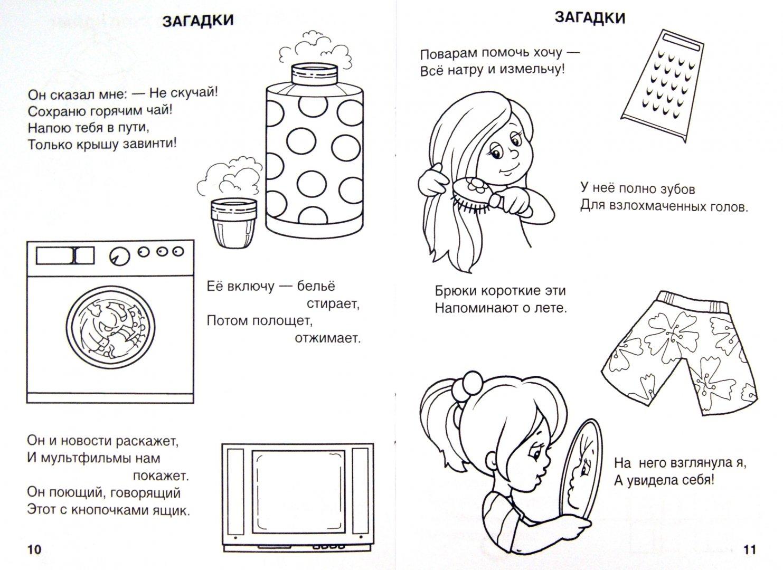 Иллюстрация 1 из 5 для Занимательные строчки - Марина Дружинина   Лабиринт - книги. Источник: Лабиринт