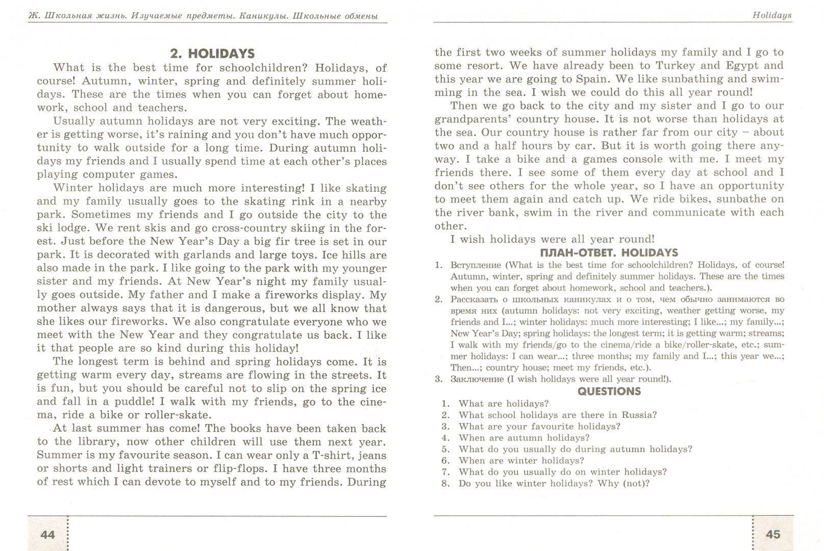 Иллюстрация 1 из 37 для Английский язык. 5-9 классы. Сборник устных тем для подготовки к ОГЭ (ГИА) - Юрий Смирнов | Лабиринт - книги. Источник: Лабиринт