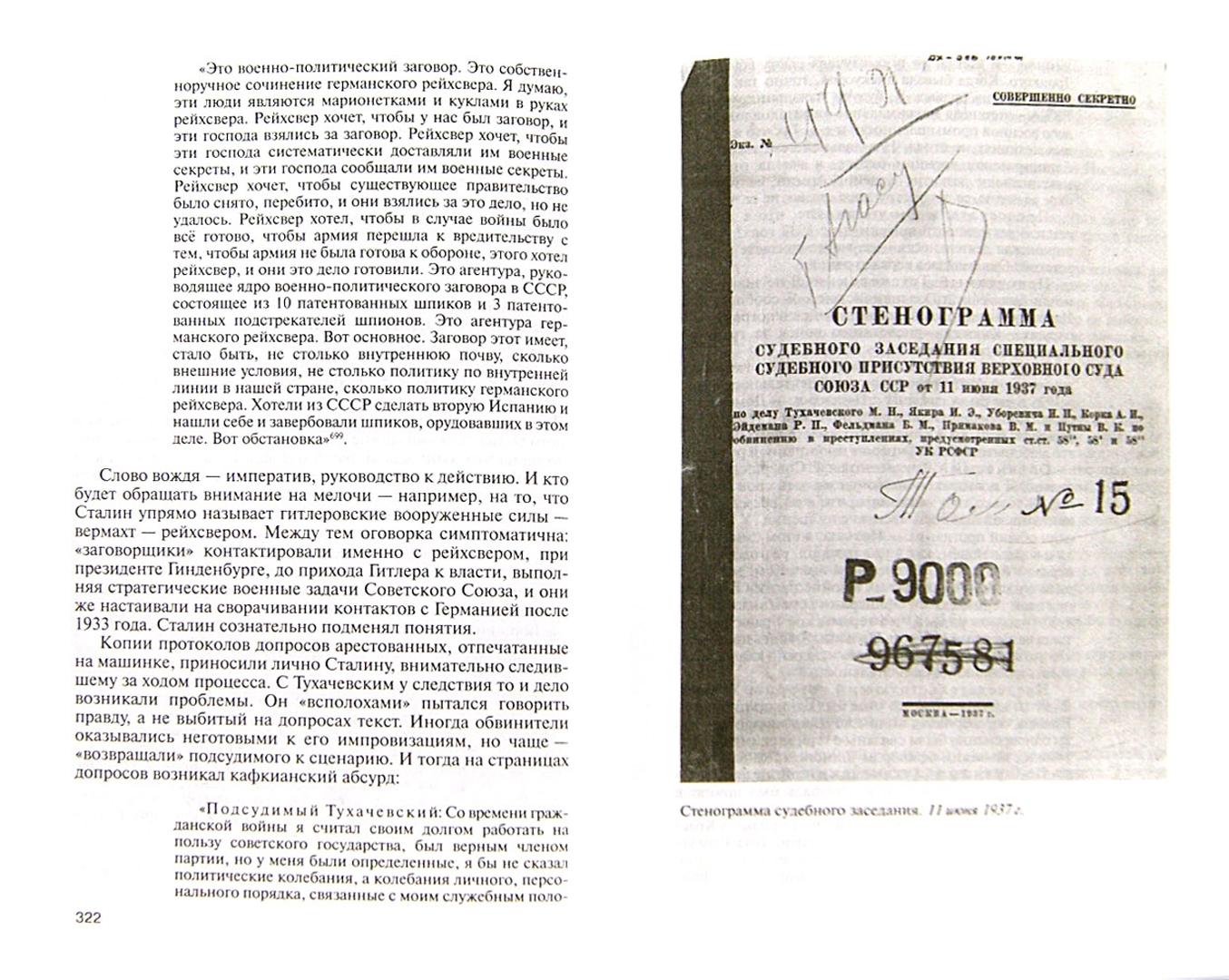 Иллюстрация 1 из 22 для Тухачевский - Юлия Кантор   Лабиринт - книги. Источник: Лабиринт