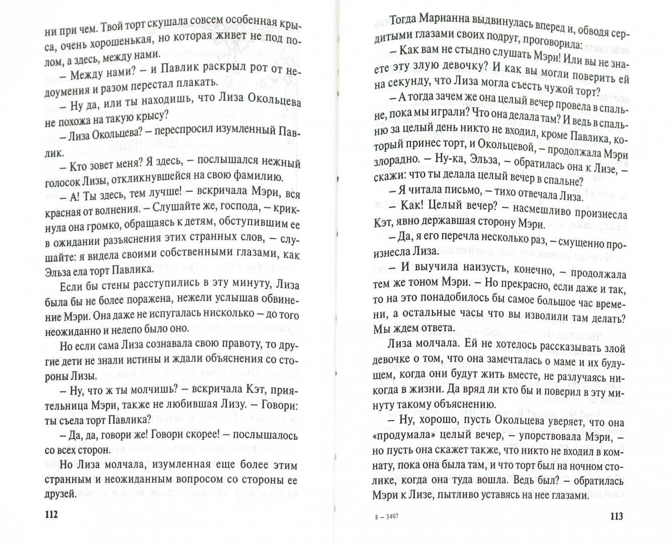 Иллюстрация 1 из 22 для Лизочкино счастье - Лидия Чарская | Лабиринт - книги. Источник: Лабиринт