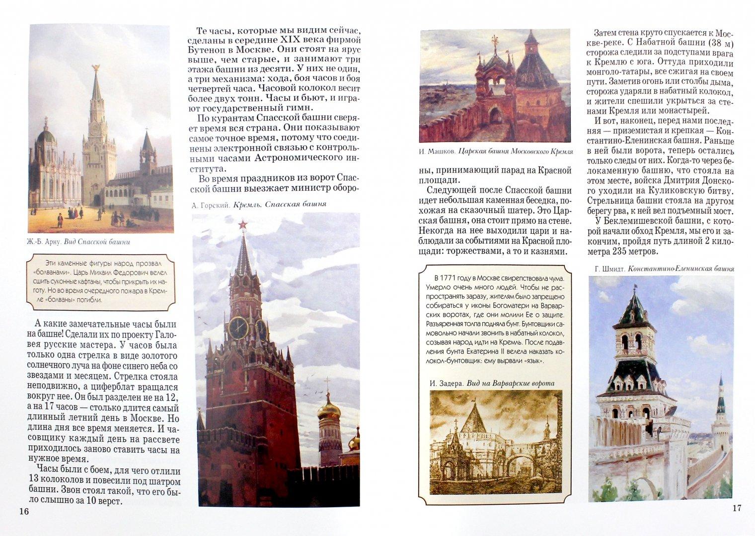 Иллюстрация 1 из 40 для Московский Кремль - Римма Алдонина   Лабиринт - книги. Источник: Лабиринт