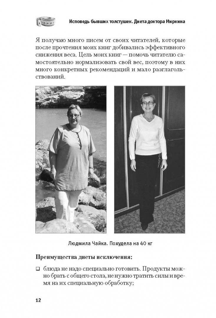 Диета Миркина Результат.