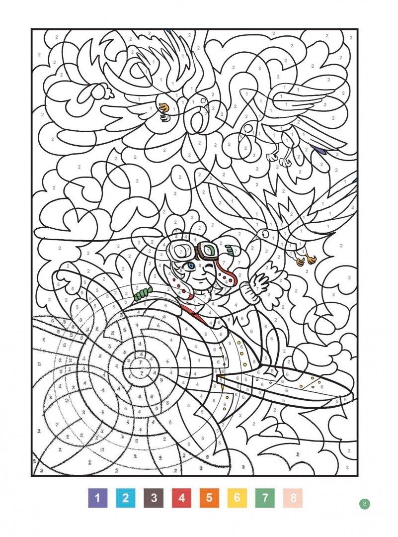 Иллюстрация 3 из 9 для Раскрась по номерам | Лабиринт ...