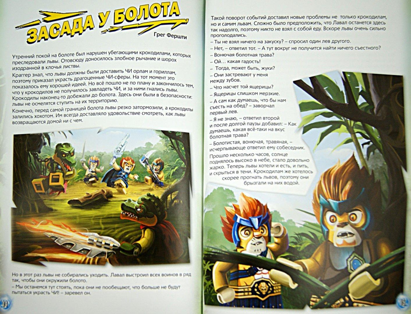 Иллюстрация 1 из 11 для Львы и орлы | Лабиринт - книги. Источник: Лабиринт