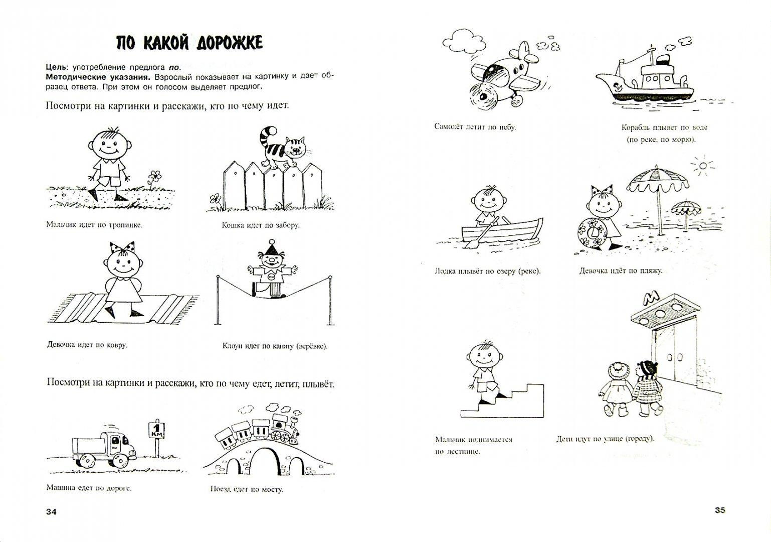 Иллюстрация 1 из 33 для Логопедическая грамматика для малышей. Пособие для занятий с детьми 2-4 лет - Ольга Новиковская | Лабиринт - книги. Источник: Лабиринт