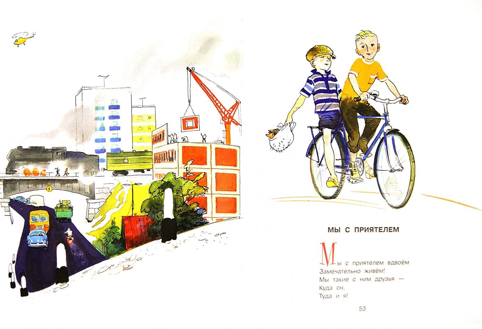 Иллюстрация 1 из 48 для Стихи. Сказка - Сергей Михалков   Лабиринт - книги. Источник: Лабиринт