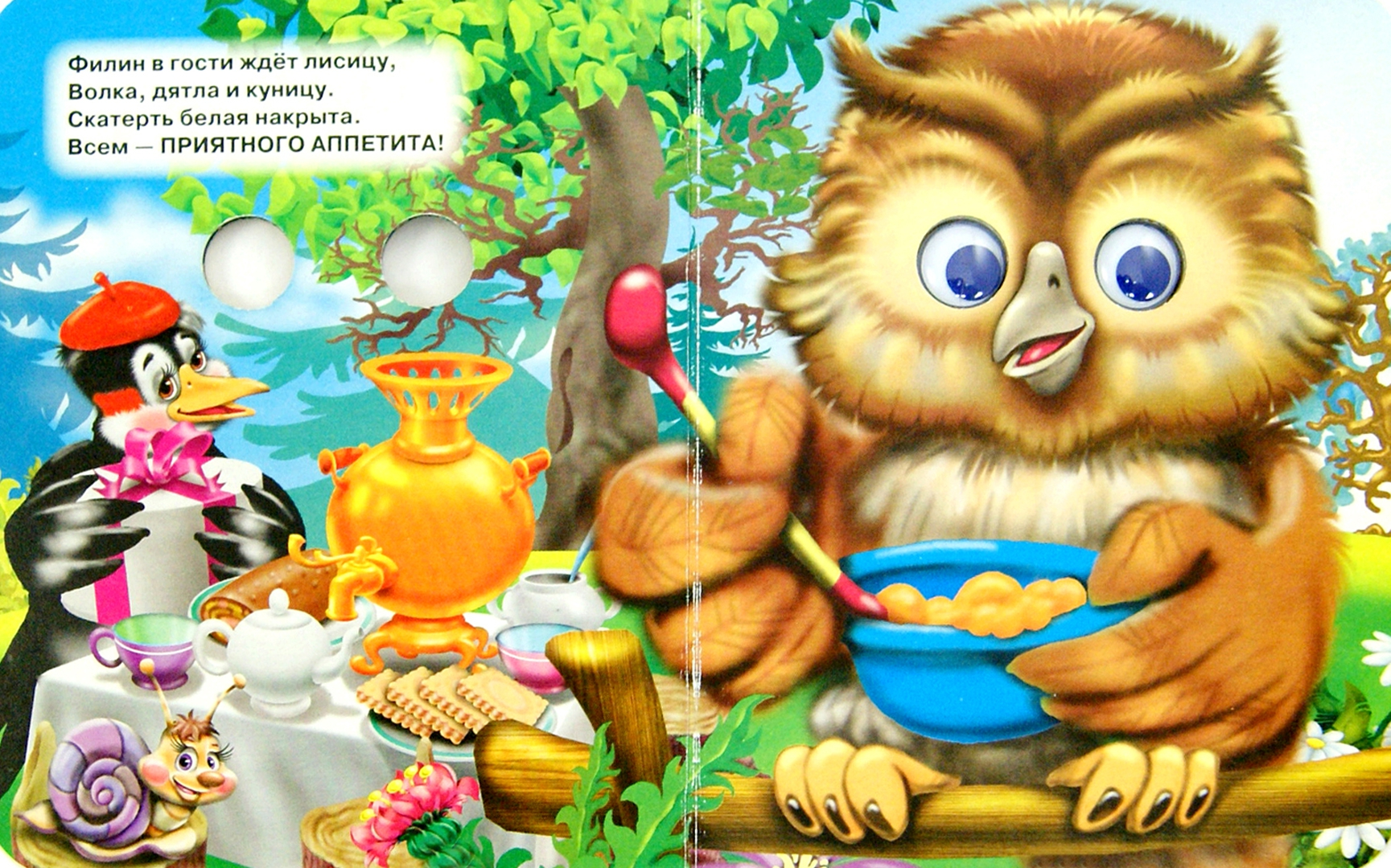 Иллюстрация 1 из 15 для Вежливые слова - Ольга Корнеева | Лабиринт - книги. Источник: Лабиринт