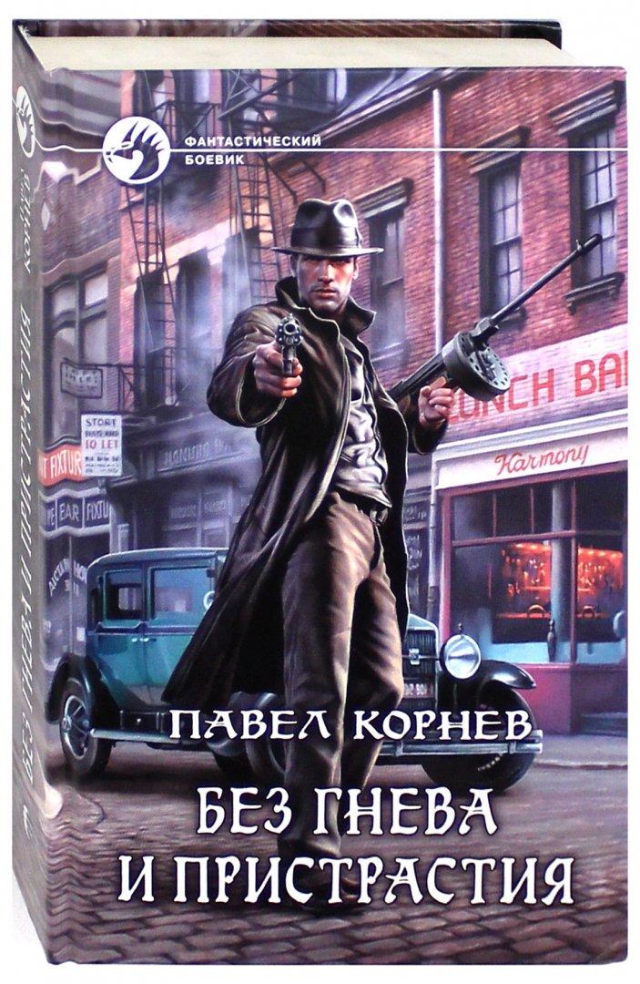Иллюстрация 1 из 13 для Без гнева и пристрастия - Павел Корнев | Лабиринт - книги. Источник: Лабиринт