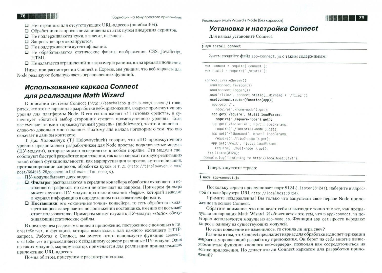 Иллюстрация 1 из 7 для Node.js Разработка серверных веб-приложений на JavaScript - Дэвид Хэррон | Лабиринт - книги. Источник: Лабиринт