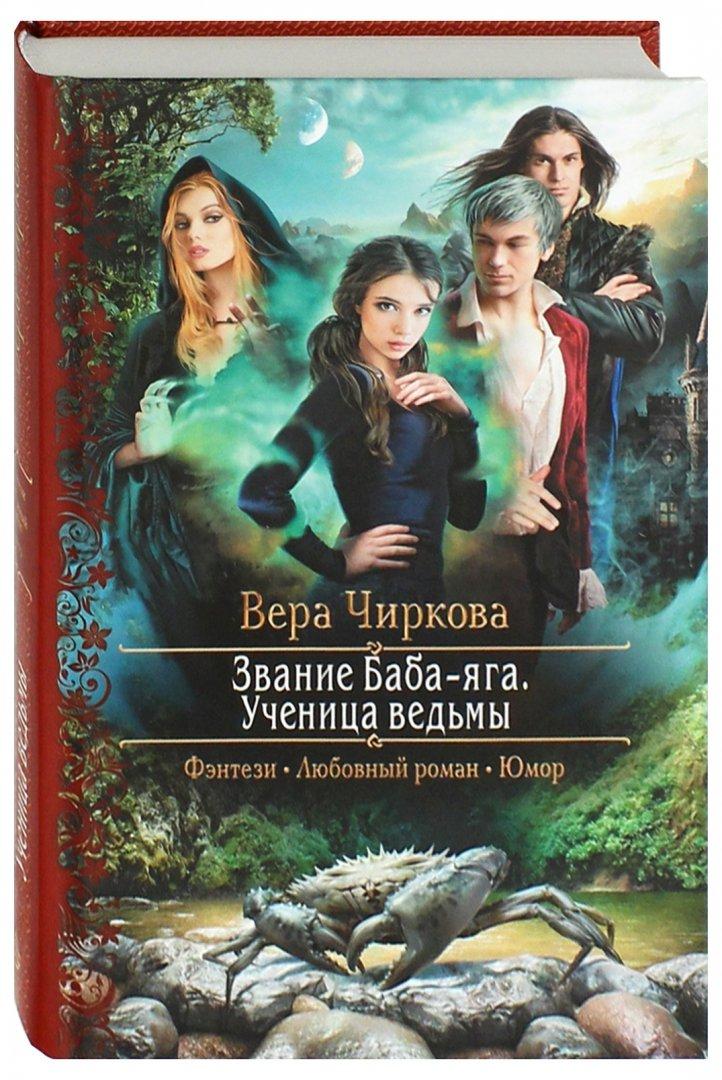 Иллюстрация 1 из 8 для Звание Баба-яга. Ученица ведьмы - Вера Чиркова | Лабиринт - книги. Источник: Лабиринт