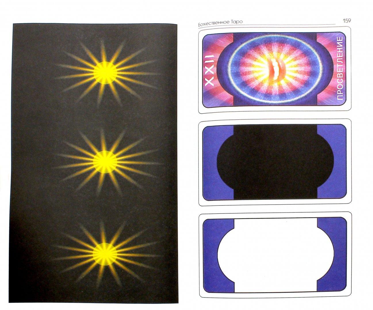 Иллюстрация 1 из 30 для Божественное Таро (книга + карты-вклейка) - Константин Лаврентьев | Лабиринт - книги. Источник: Лабиринт