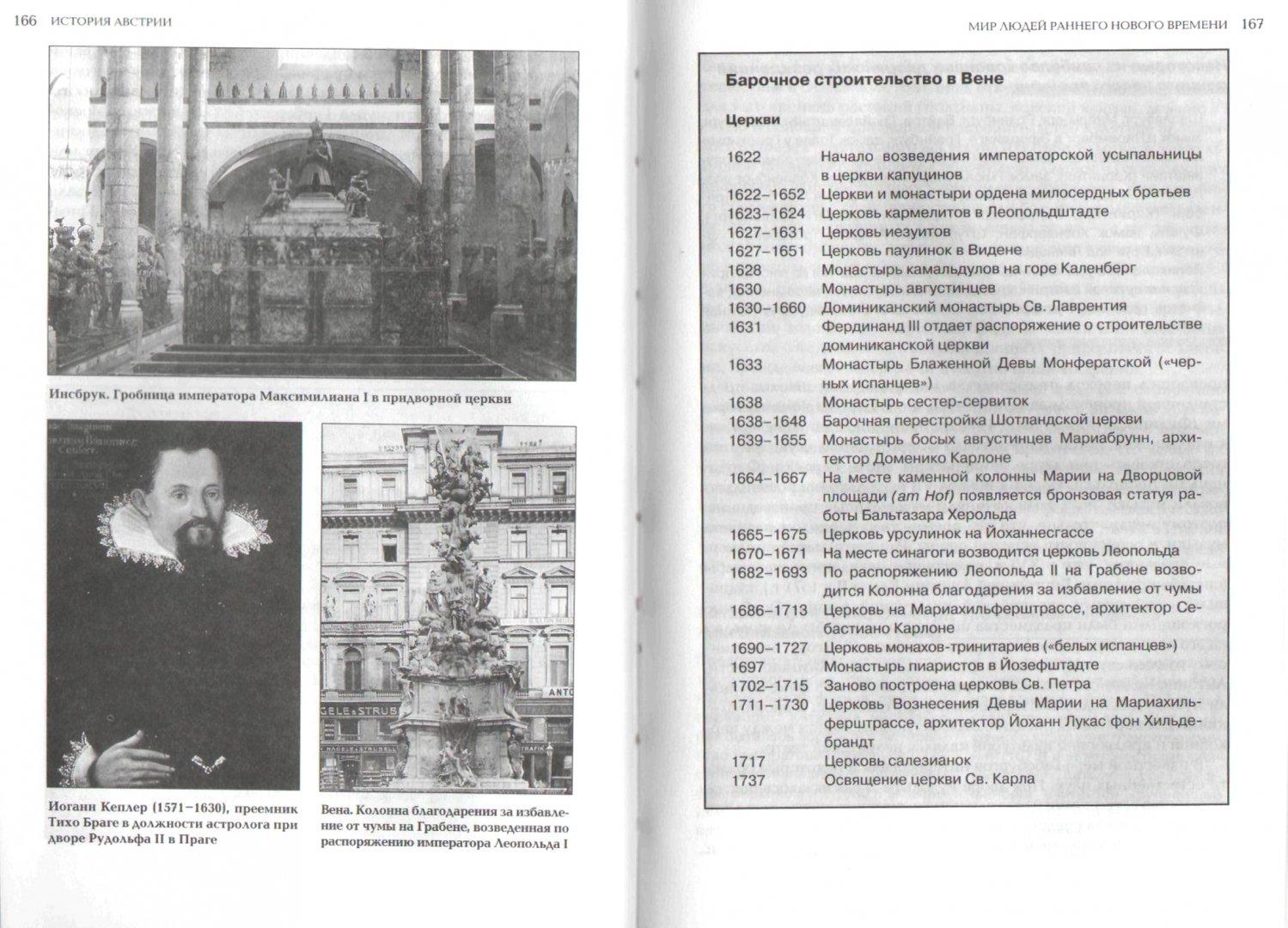 Иллюстрация 1 из 37 для История Австрии. Культура, общество, политика - Карл Воцелка | Лабиринт - книги. Источник: Лабиринт