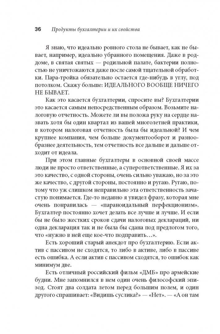 Иллюстрация 29 из 49 для Бухгалтерия без авралов и проблем. Как наладить эффективную работу бухгалтерии - Павел Меньшиков | Лабиринт - книги. Источник: Лабиринт