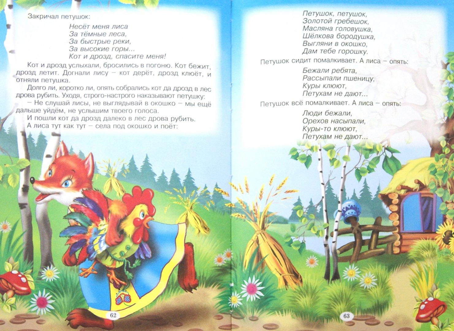 Иллюстрация 1 из 32 для Самые хитрые сказки   Лабиринт - книги. Источник: Лабиринт