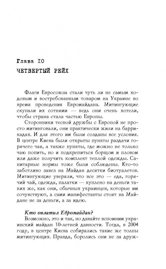 Иллюстрация 1 из 17 для Вся правда об Украине - Игорь Прокопенко | Лабиринт - книги. Источник: Лабиринт