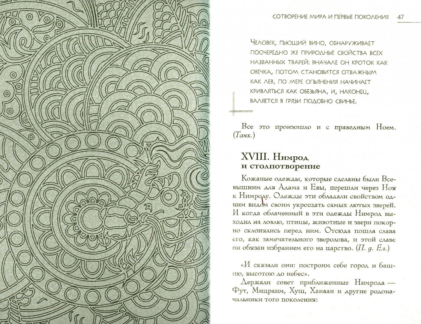 Иллюстрация 1 из 8 для Агада. Большая книга притч, поучений и сказаний   Лабиринт - книги. Источник: Лабиринт