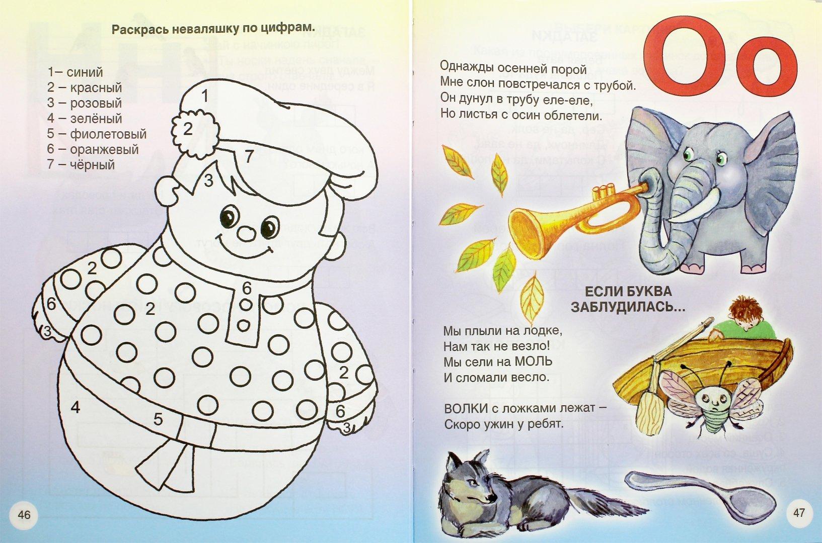 Детские стишки-загадки с картинками