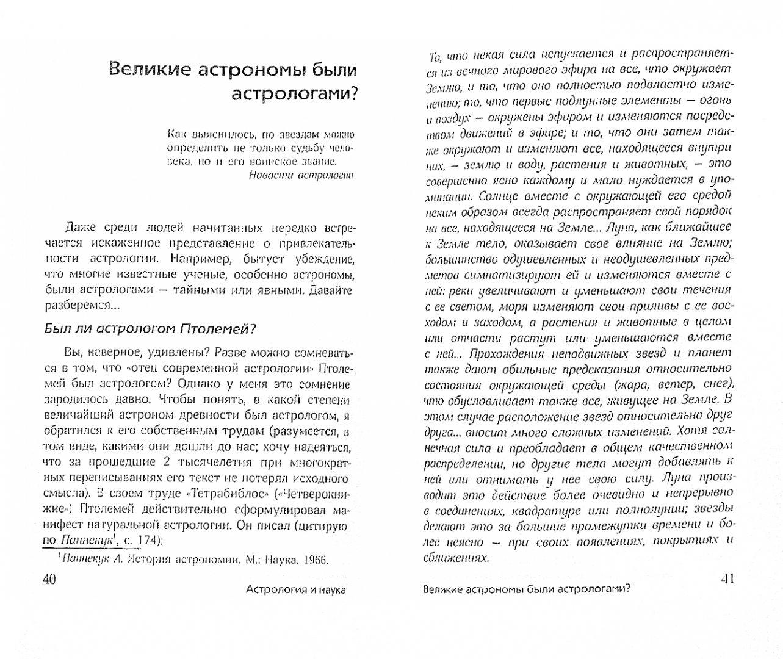 Иллюстрация 1 из 17 для Астрология и наука - Владимир Сурдин | Лабиринт - книги. Источник: Лабиринт