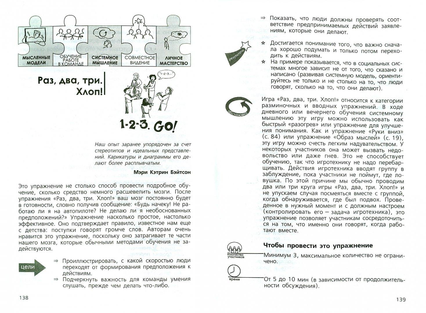 Иллюстрация 1 из 2 для Сборник игр для развития системного мышления - Бут, Медоуз | Лабиринт - книги. Источник: Лабиринт