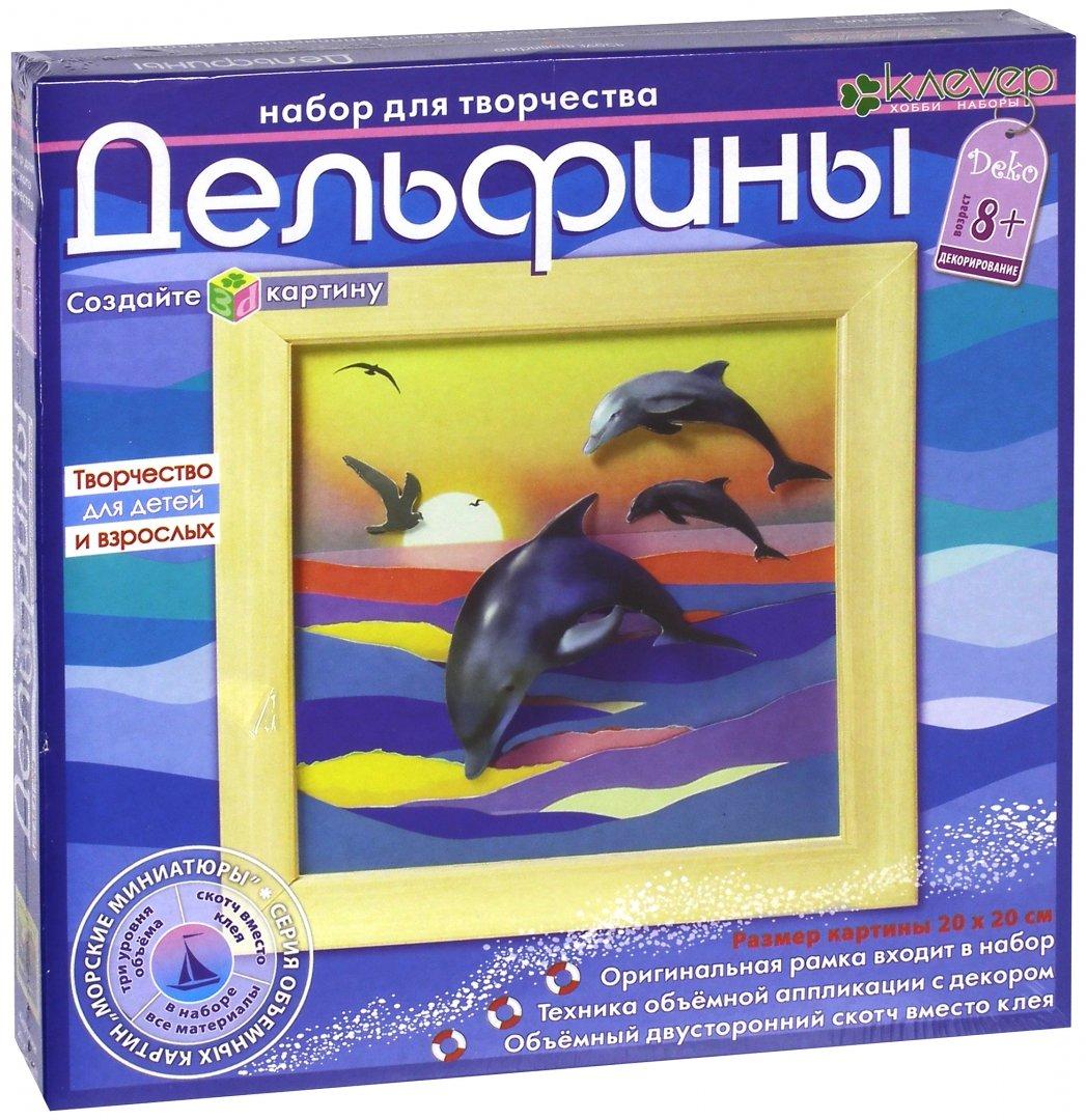 Иллюстрация 1 из 3 для Дельфины. Набор для творчества (деревянная рамка) (АБ 41-009) | Лабиринт - игрушки. Источник: Лабиринт