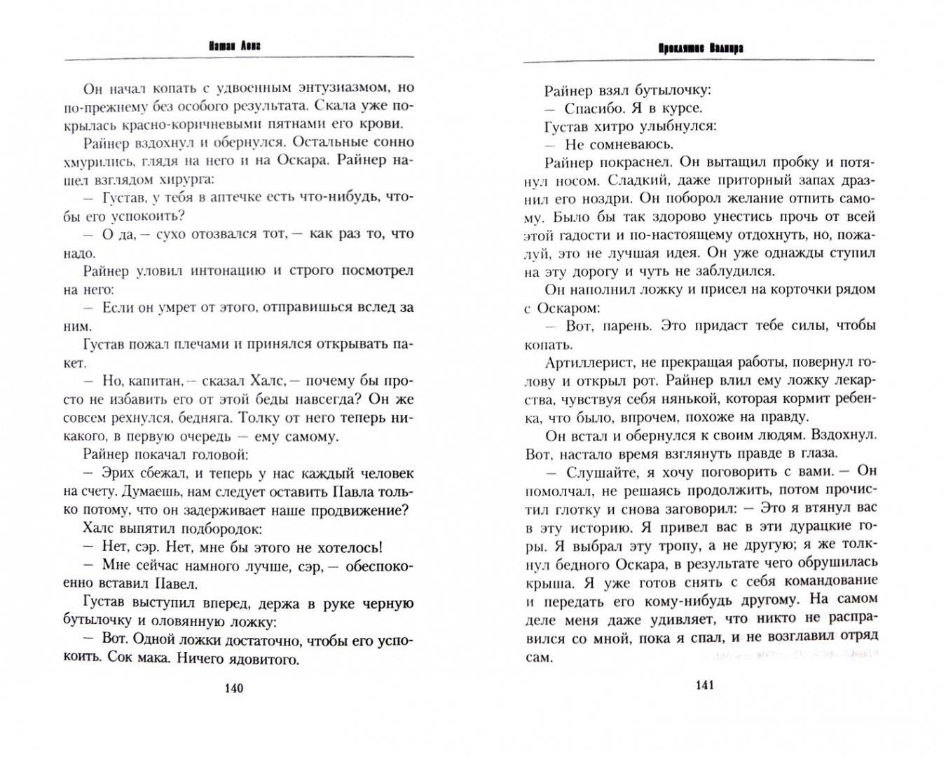 Иллюстрация 1 из 6 для Проклятие Валнира - Натан Лонг | Лабиринт - книги. Источник: Лабиринт