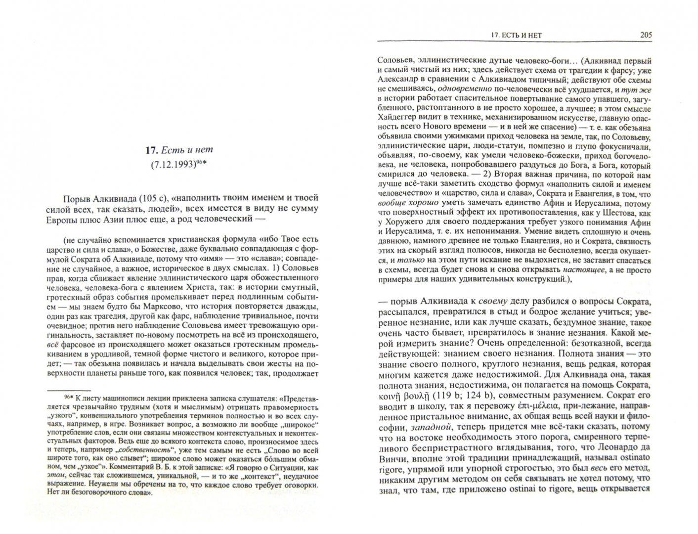 Иллюстрация 1 из 7 для Собственность. Философия своего - Владимир Бибихин | Лабиринт - книги. Источник: Лабиринт